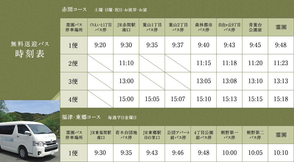 無料送迎バス時刻表